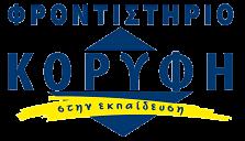 Φροντιστήριο Κορυφή στην Εκπαίδευση | Αγρίνιο Αιτωλοακαρνανίας Logo